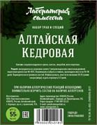 Алтайская кедровая